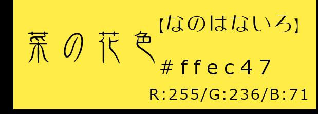 菜の花色【春】 春色【色合い】 和×夢 nagomu farm 和の三要素【Wa-③rd】