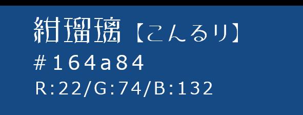 和色 紺瑠璃【こんるり】  和×夢【5原色】