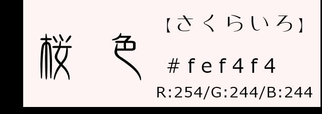 桜色【春】 春色【色合い】 和×夢 nagomu farm 和の三要素【Wa-③rd】