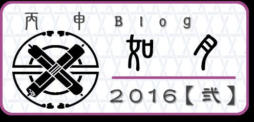 2016【如月】園主のブログ 和×夢 nagomu farm