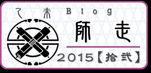 2015【師走】園主のブログ 和×夢 nagomu farm