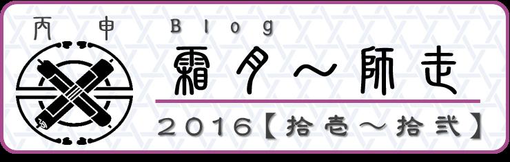 2016【霜月~師走】園主のブログ 和×夢 nagomu farm