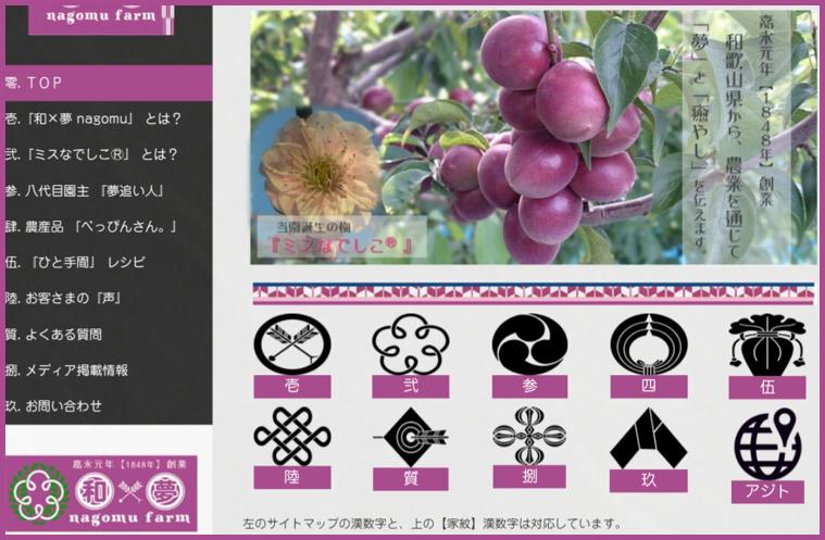 和×夢 nagomu  家紋利用の意図【伏線】