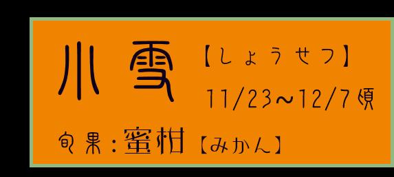 小雪【しょうせつ】アイコン 旬花:紅葉