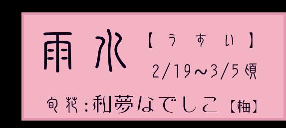 雨水【うすい】アイコン 旬花:和夢なでしこ【梅】