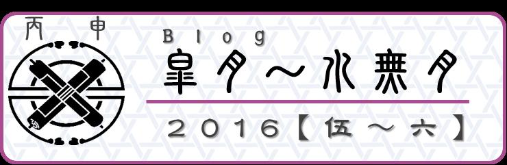 2016【皐月~水無月】園主のブログ 和×夢 nagomu farm