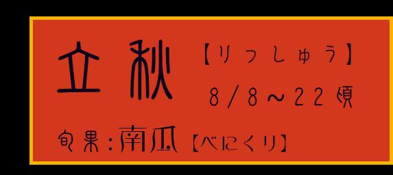立秋【りっしゅう】アイコン 旬果:南瓜【べにくり】