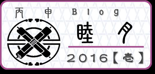 2016【睦月】園主のブログ 和×夢 nagomu farm