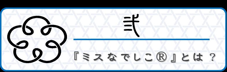 弐.『ミスなでしこⓇ』とは?【アイコン】 和×夢 nagomu farm