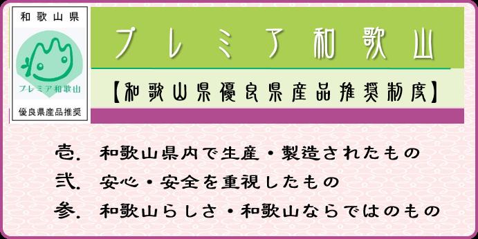 プレミア和歌山とは? 和×夢 nagomu farm