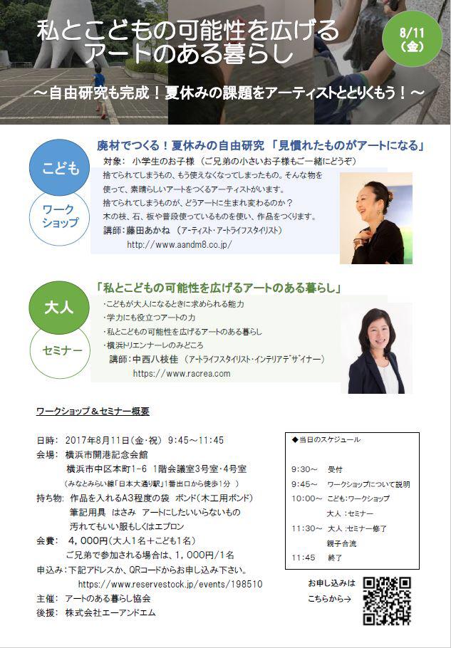 自由研究 ワークショップ 横浜