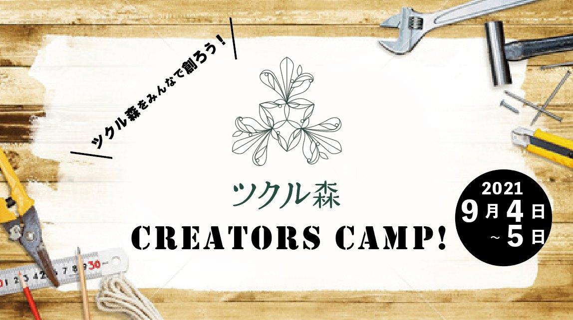 「ツクル森クリエイターズ・キャンプ」を開催