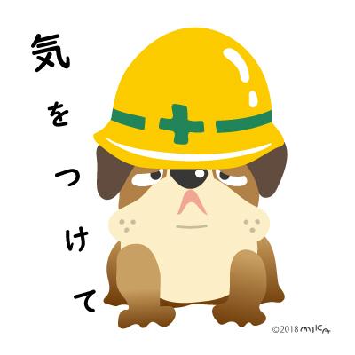 ヘルメット姿のブルドックの番犬