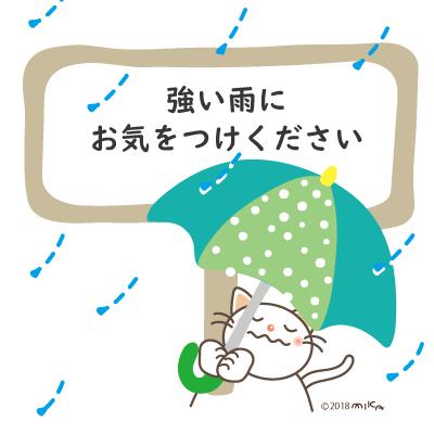 強い雨にご注意ください(ねこの看板)