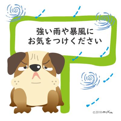 強い雨や暴風にご注意ください(ブルドック番犬)