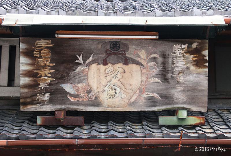 茶房「山本甚次郎」の看板