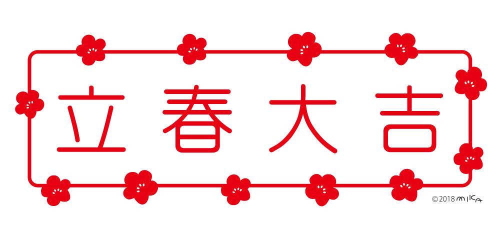 立春大吉(横)
