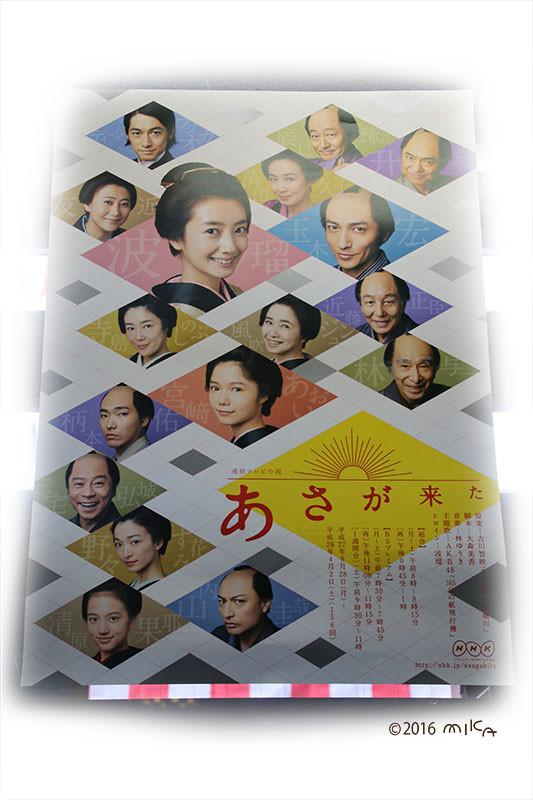 「あさが来た」のポスター②(平成28年成田山節分祭にて)