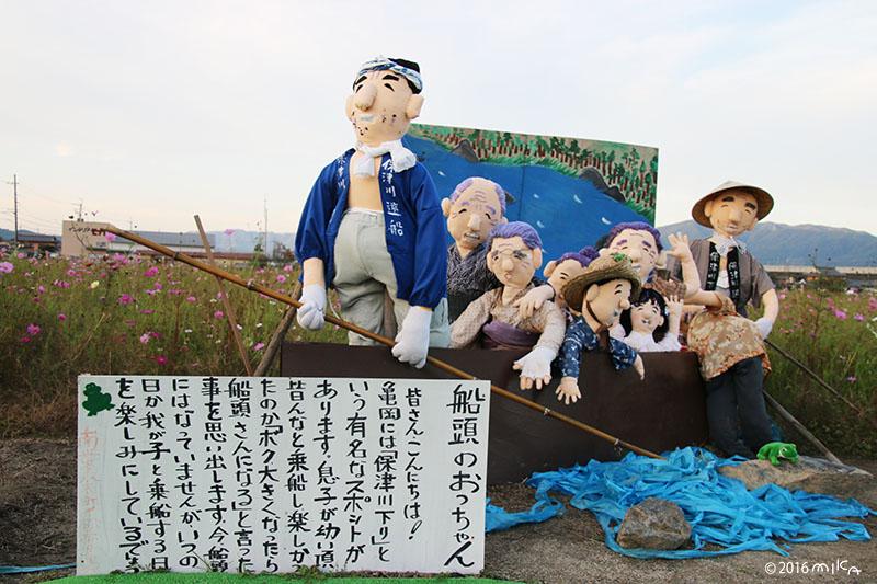 船頭のおっちゃん(亀岡夢コスモス園かかしコンテスト2016年)
