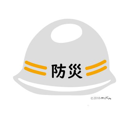 ヘルメット(白に防災の文字)