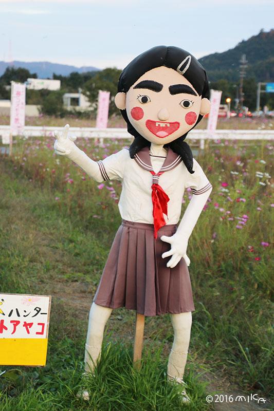 イモトアヤコのかかし(亀岡夢コスモス園かかしコンテスト2016年)