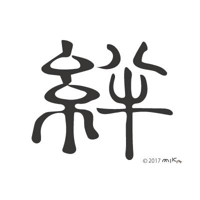 「絆」の文字