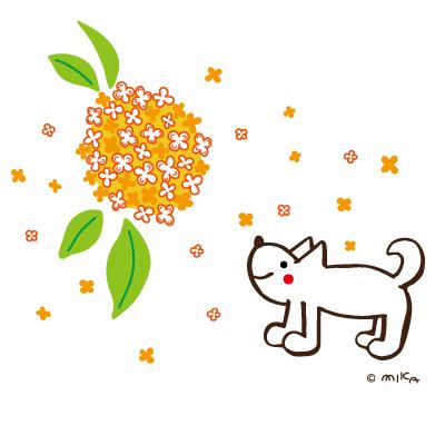 犬とキンモクセイ