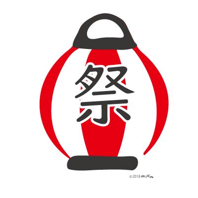 ちょうちん(祭の文字入り)