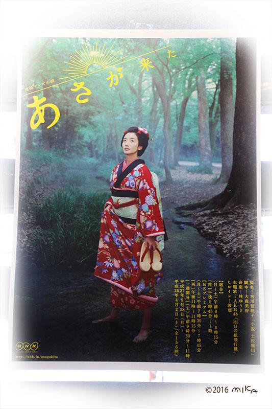 「あさが来た」のポスター①(平成28年成田山節分祭にて)