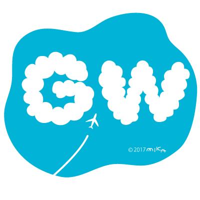 ゴールデンウイークの雲