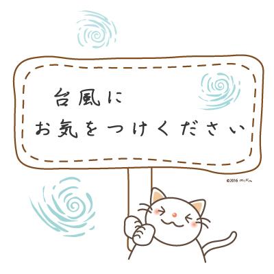 台風にお気をつけください(ねこの看板)