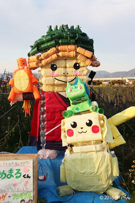 明智かめまるくんとポケットモンスター(シミズふないの里)亀岡夢コスモス園かかしコンテスト2016年