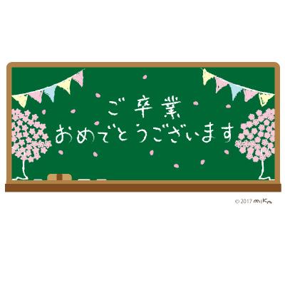 ご卒業おめでとう