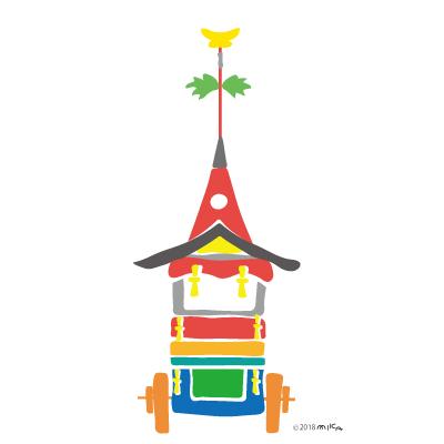 函谷鉾のイラスト