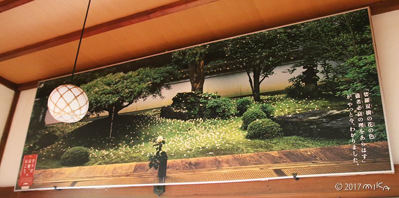 東林院の室内のポスター(「そうだ京都へ行こう」より)