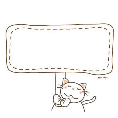 ねこの看板(無地)