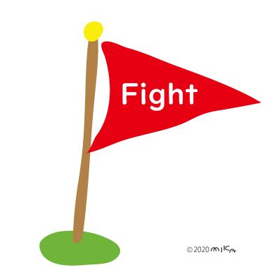 ファイトの旗