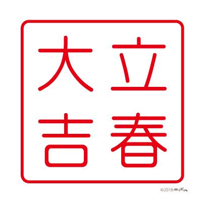 立春大吉(正方形)