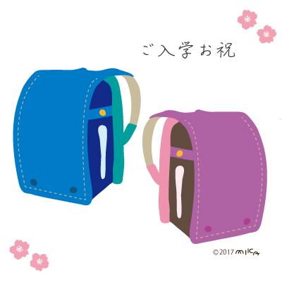 ご入学お祝いのランドセル(青とピンク)