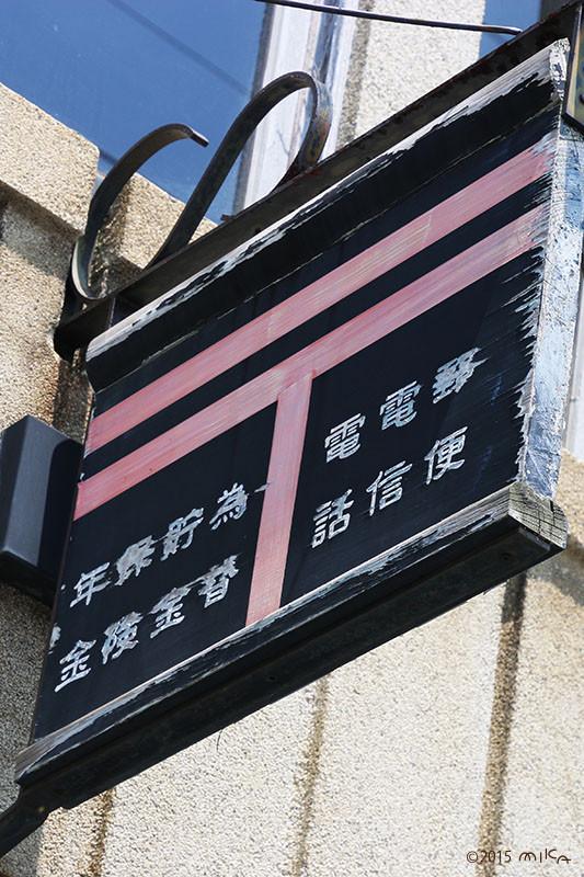 昔からある郵便局の看板(滋賀県醒井郵便局)