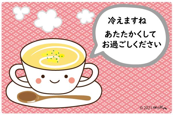 コーンスープ(文字入り)
