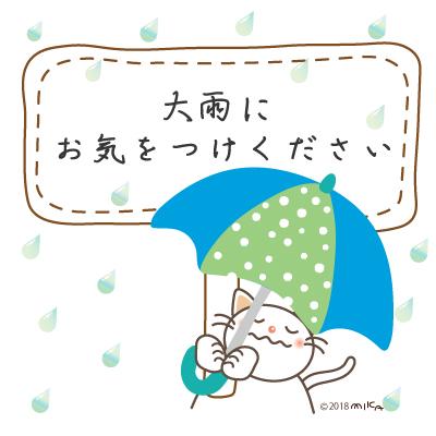 大雨にお気をつけください(ねこの看板)