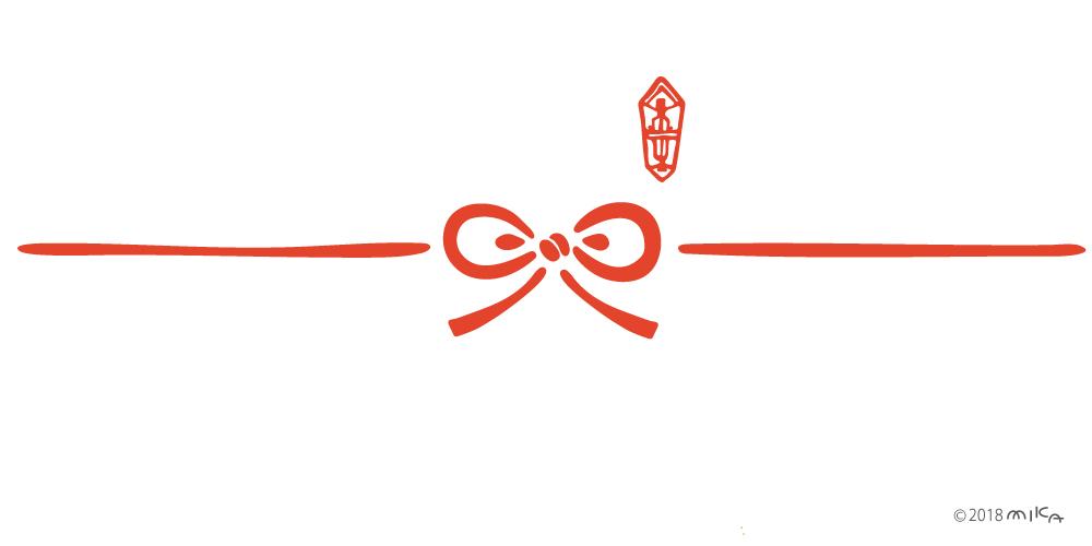 紅いハンコ風の無地のし(横長)