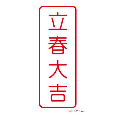 立春大吉(長方形)
