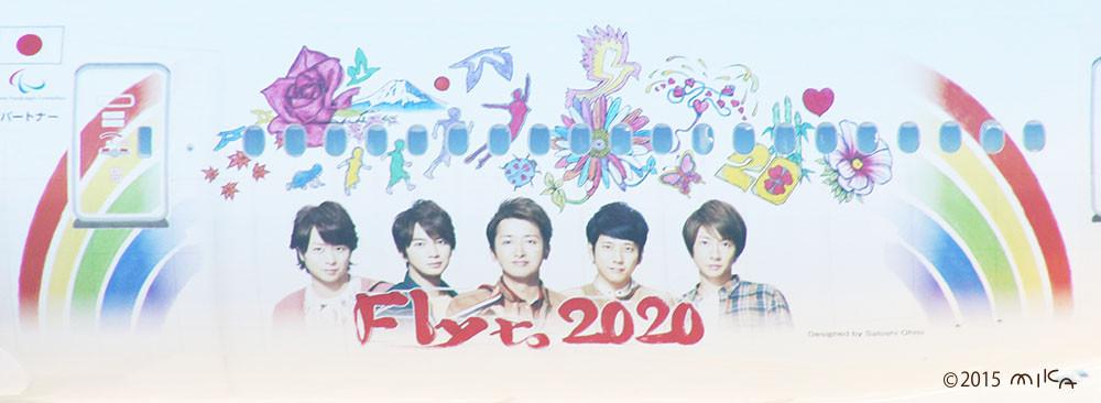 『JAL FLY to 2020 特別塗装機』の 大野智さん機体デザイン