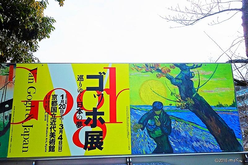 「種まく人」(ゴッホ展ポスター/京都国立近代美術館/2018年)