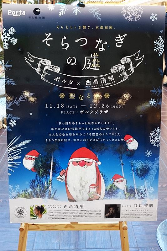 「そらつなぎの庭」のポスター(京都ポルタ2017年)