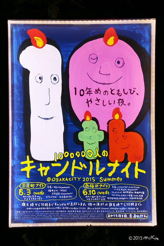 1000000人のキャンドルナイト@OSAKACITY2015Summerポスター