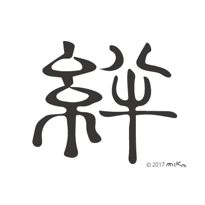「絆(きずな)」2011年今年の漢字(日本漢字能力検定協会)より