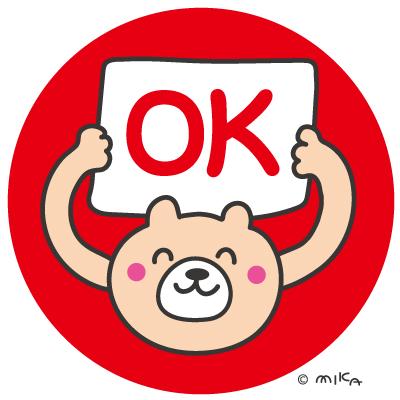 OKを持つクマ(赤)